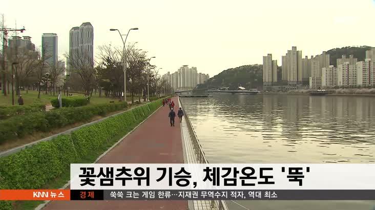 뉴스와 생활경제 날씨 3월22일(금)