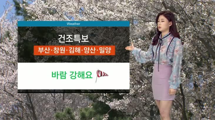 뉴스아이 날씨 3월24일(일)