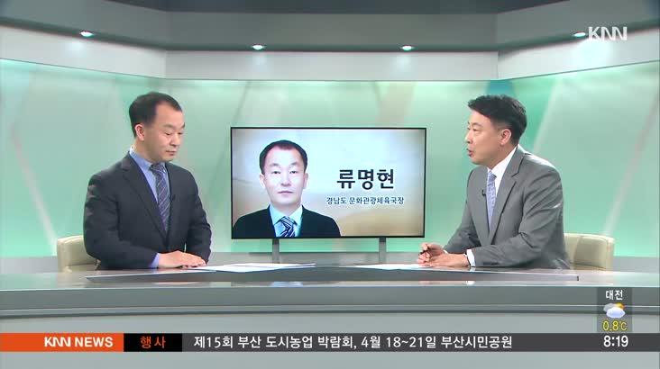 인물포커스 -류명현 경남도 문화관광체육국장