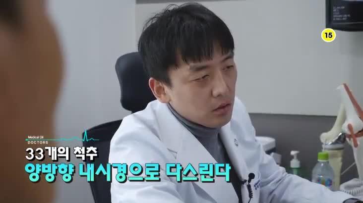(03/18 방영) 메디컬 24시 닥터스 2부 – 33개의 척추, 양방향 내시경으로 다스린다