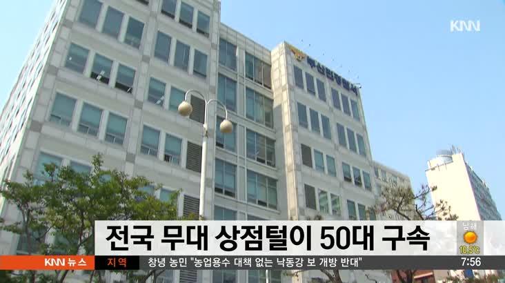 전국 무대 전문적 상점털이 50대 구속
