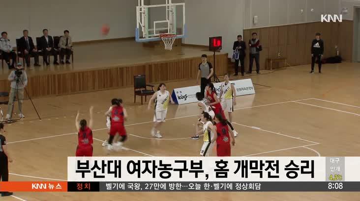 부산대 여자농구부, 첫 출전 대학리그 개막전...