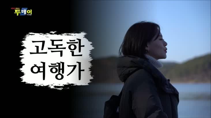 (03/22 방영) 고독한 여행가 – 경남 창원 편