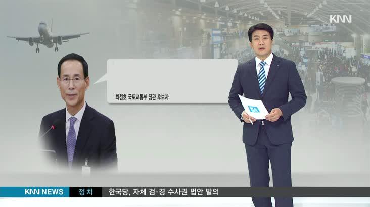 앵커리포트-국토부장관 후보자와 신공항