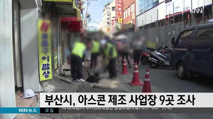 부산시 아스콘 제조사업장 9곳 조사