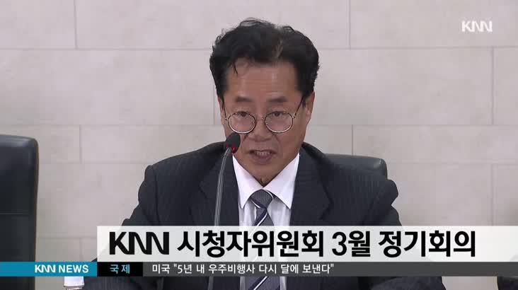 3월 KNN시청자위원회 개최