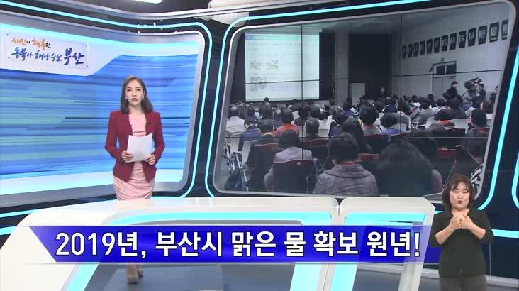 2019년, 부산시 맑은 물 확보 원년!
