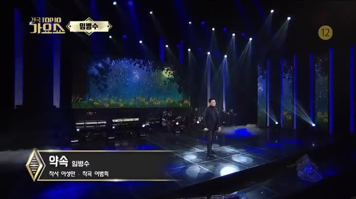 (03/30 방영) 전국 TOP10 가요쇼