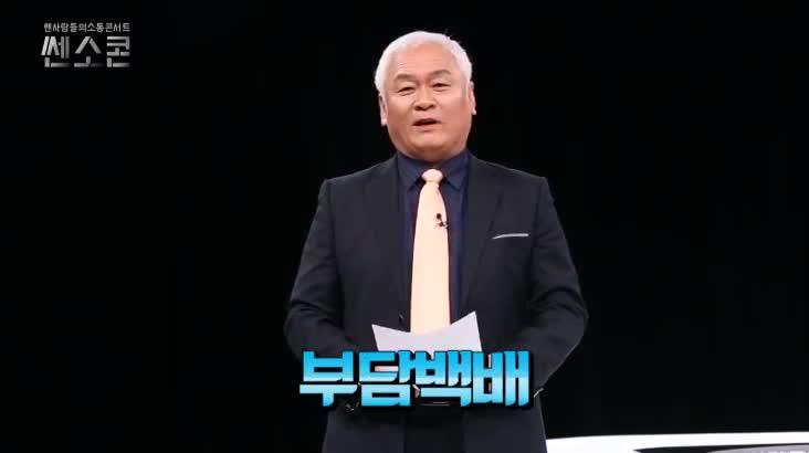 (03/31 방영) 쎈 사람들의 소통 콘서트