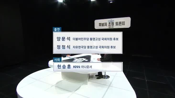 (03/29 방영) 4.3 보궐선거 후보자 초청토론회 – 통영,고성