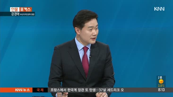 인물포커스 강경태 부산디자인센터 원장