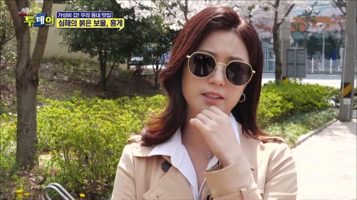 (04/03 방영) 진해 홍게무한리필&씨푸드뷔페 ☎055-542-3010 / 서면 유가네닭갈비 ☎051-817-9233