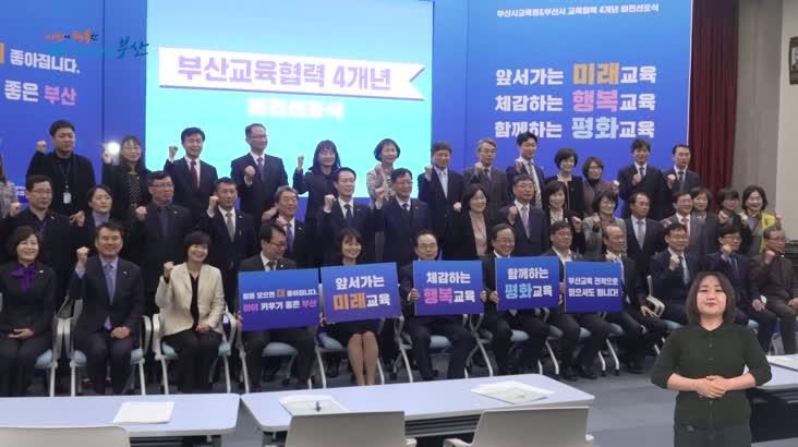 부산시-부산시교육청 교육협력 4개년 비전 선포식