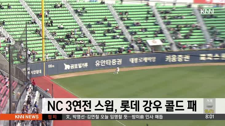 NC 3연전 스윕, 롯데 강우 콜드 패