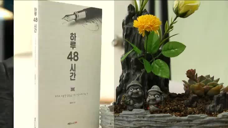 (04/07 방영) 하루48시간 (장진석/작가)