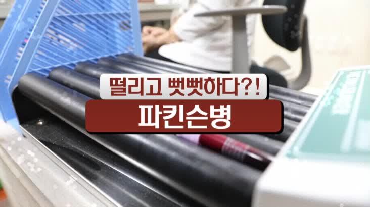 (04/06 방영) 떨리고 뻣뻣하다?! 파킨슨병 (김상진 / 신경과 전문의)