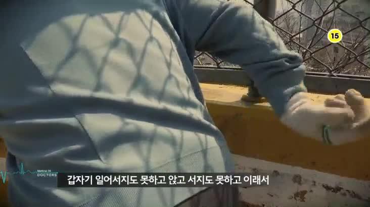 (04/08 방영) 메디컬 24시 닥터스 1부 – 흔들리는 척추를 바로 잡아라!