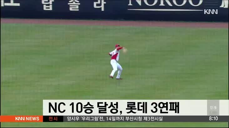 NC 10승 달성 ,롯데 3연패