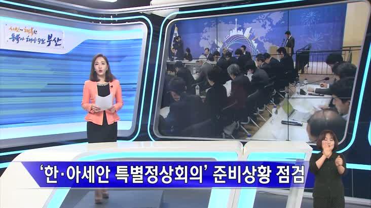 한·아세안 특별정상회의 준비상황 점검