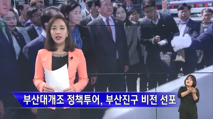 부산대개조 정책투어, 부산진구 비전 선포