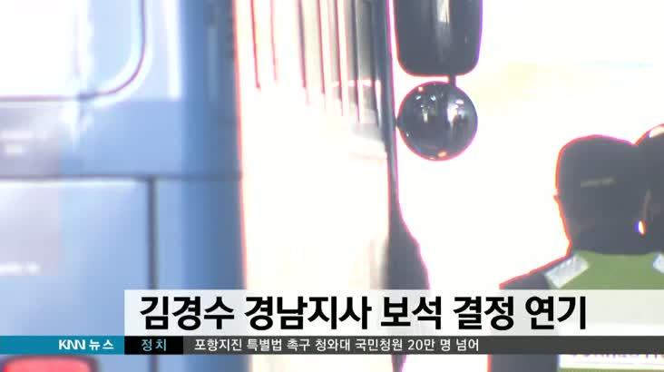 김경수 경남지사 보석 결정 연기