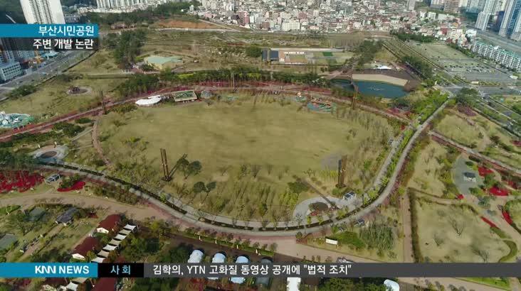 부산시민공원 안팎 개발 논란