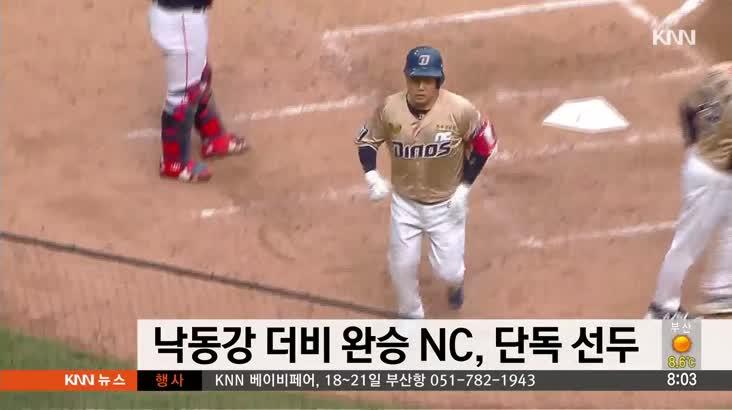 낙동강 더비 완승  NC, 단독선두