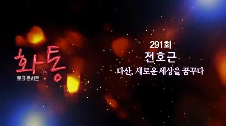 (04/14 방영) 토크콘서트 화통