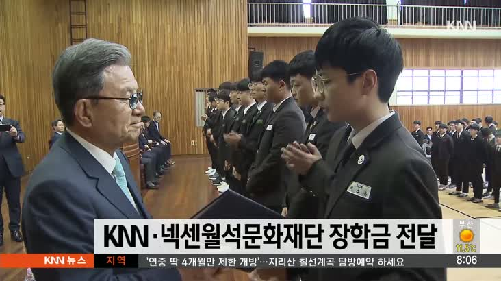 KNN,넥센월석재단 올해 장학금 7억5천만원 전달