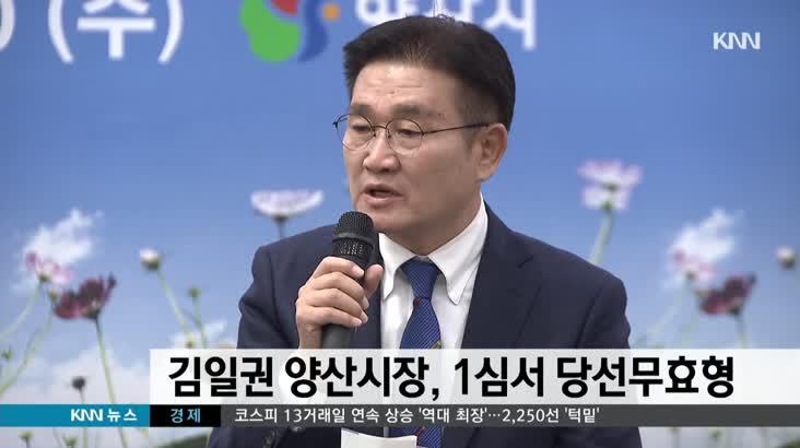 허위사실 공표 김일권 양산시장 1심 당선무효형
