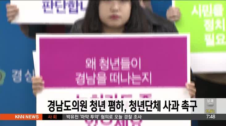 경남 청년단체, 경남도의원 청년 폄하발언 사과 촉구
