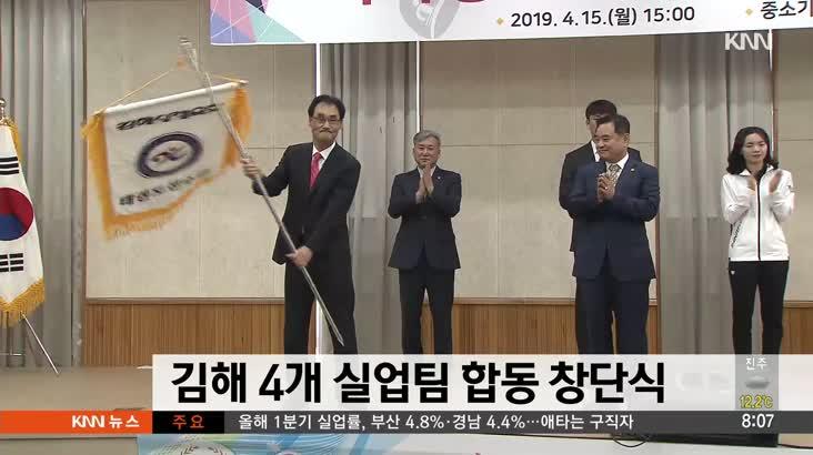 김해 4개 실업팀 합동 창단식