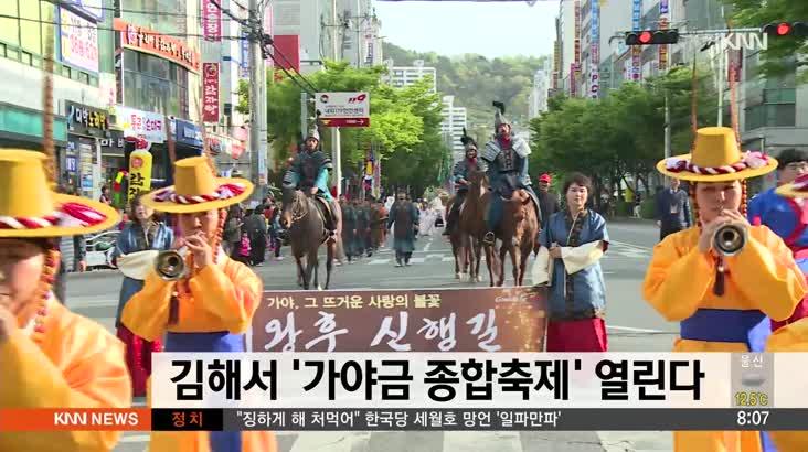 김해서 '가야금 종합축제'개막