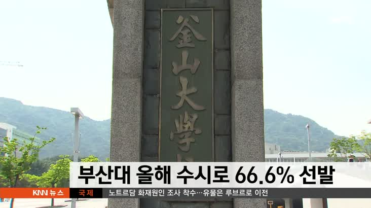 부산대 올해 수시로 66.6% 선발