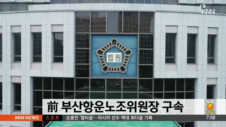 '취업 비리' 혐의 前 부산항운노조위원장 구속