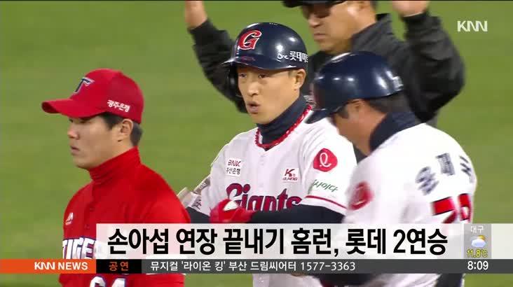 손아섭 연장 끝내기 홈런, 롯데 2연승