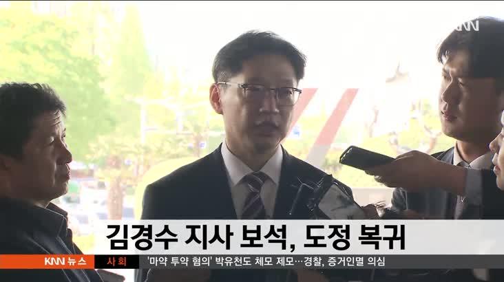 김경수지사  보석후 첫 츨근 도정복귀