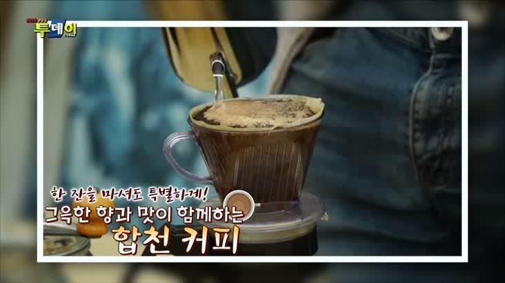 (04/15 방영) 풍물 – 그윽한 향과 맛이 함께하는 합천 커피