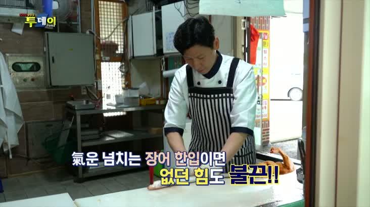 (04/17 방영) 임주부의 맛대맛 2부 – 보양식의 대명사, 장어구이