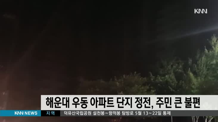 해운대 우동 아파트 단지 정전, 주민 큰 불편(단신)