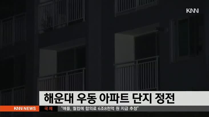 해운대 우동 아파트 단지 정전, 주민 큰 불편