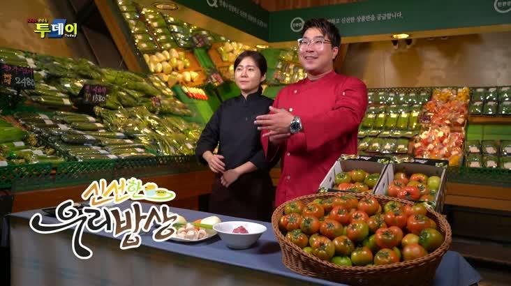 (04/18 방영) 신선한 우리밥상 – 대저 짭짤이 토마토