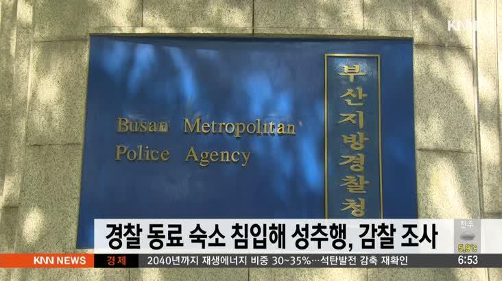 경찰 동료 숙소 침입해 성추행…감찰 조사