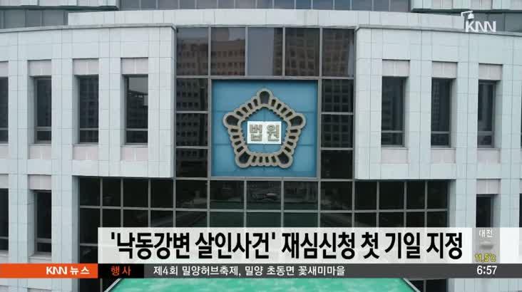 '낙동강변 살인사건' 재심신청 첫 기일 지정