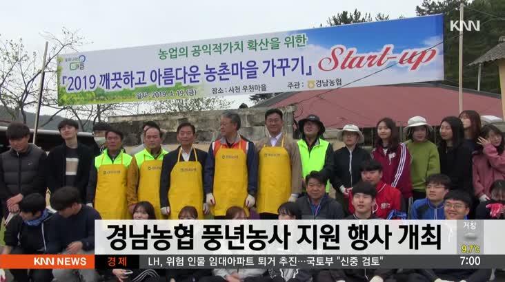 경남농협 풍년농사 지원 행사 개최