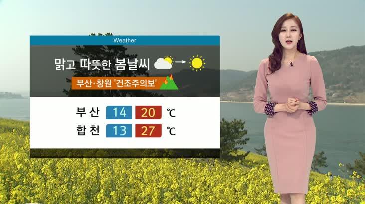 뉴스아이 날씨 4월21일(일)