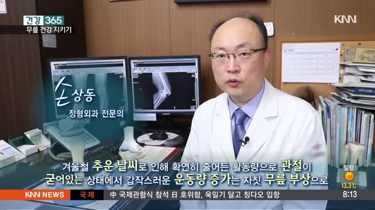 건강365-무릎망치는습관