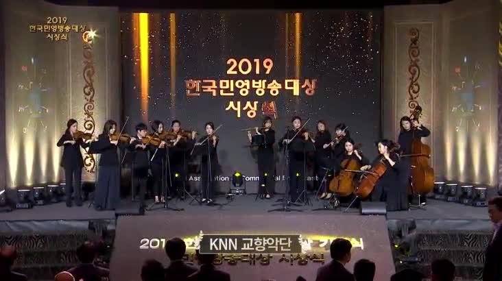(04/19 방영) 2019 한국민영방송대상 시상식