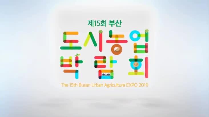 (04/19 방영) 제15회 부산도시농업박람회