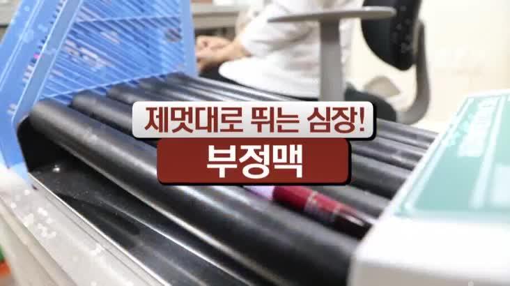 (04/20 방영) 제멋대로 뛰는 심장! 부정맥 (박종성 / 심장내과 전문의)